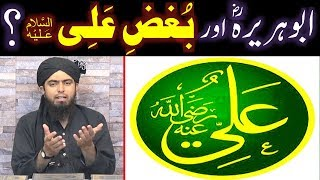 Hazrat Abu Hurairah رضی اللہ عنہ aur Bughaz-e-ALI علیہ السلام ??? (By Engineer Muhammad Ali Mirza)