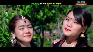 New Nepali lok song 2073/2016 | हिमालको काखैमा Himalko kakhaima | Raju Gurung | Video HD