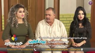 اعلان مسرحية ( بيت الطرب )|2017