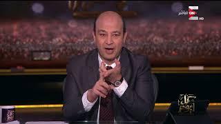"""#x202b;كل يوم - عمرو اديب يكشف كل المعلومات السرية لحفيد """" حسن البنا """"#x202c;lrm;"""