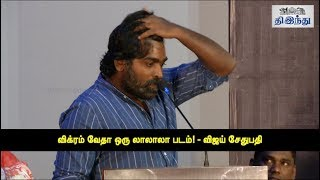 """i am nervous about Vikram Veda"": Vijay Sethupathi | Vikram Vedha Press Meet"