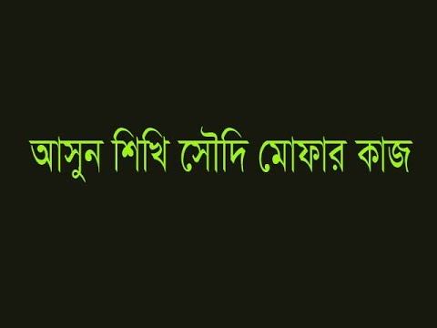 CREATE PHOTO FOR SUADI MOFA APPLICATION || খুব সহজে শিখুন।