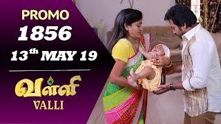 VALLI Promo | Episode 1856 | Vidhya | RajKumar | Ajai Kapoor | Saregama TVShows Tamil