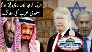 Saudi Arab  Statement On America And Israel Press Conference About Baitul Muqaddas 2017