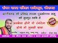 Baldevpur Khairgarh mp3