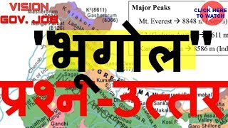 || Geography || high level questions-answers || for mpsc upsc sti psi asst exams ||