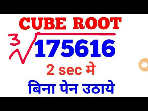 CUBE ROOT SHORTCUT TRICK॥SSC CHSL 2018,CGL 2018, UPPCL, SBI CLERK,IBPS, UPSSSC,Office assistant,DMRC