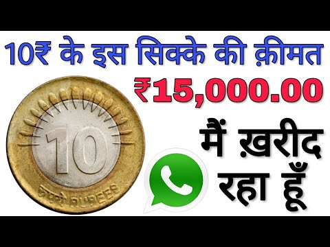 Sell Old Coins & Notes to Direct Buyer | Biggest Exhibition of Rare