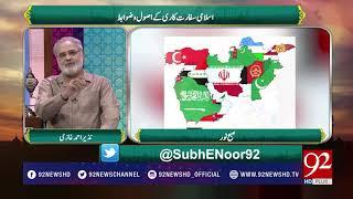 Subh E Noor - 20 October 2017 - 92NewsHDPlus