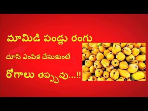AWARE OF CARBIDE MANGOES   Best tips on selecting ripe mangoes  Telugu