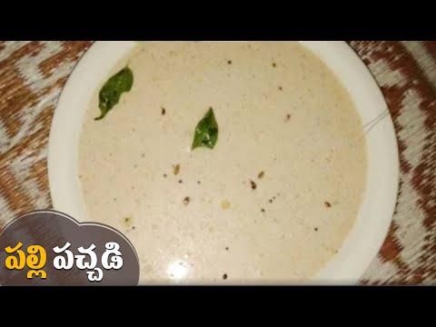 palli chutney in telugu | Peanut pachadi పల్లి  పచ్చడి