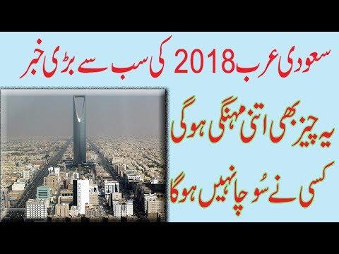 Saudi Arabia is going to increase the Electric bill price after 01 jan 2018 Urdu Hindi 2018