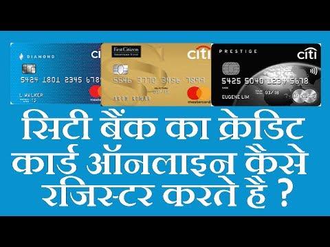 HOW TO REGISTERED CITI BANK CREDIT CARD सिटी बैंक का क्रेडिट कार्ड ऑनलाइन कैसे रजिस्टर करते है ?