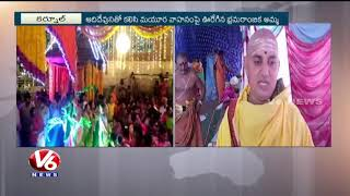 Sharan Navaratri Celebrations Kick Starts At Kameshwari Devi Temple In Kurnool | V6 News