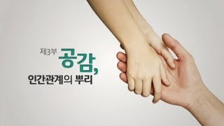 Download Docuprime 퍼펙트 베이비 3부 - 공감,인간관계의 뿌리 #001 Video