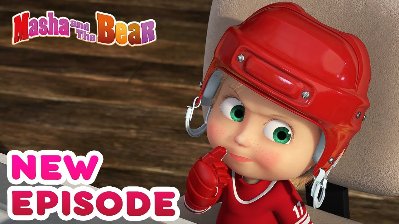 Masha and the Bear 💥🎬 NEW EPISODE! 🎬💥 Best cartoon collection ❄️ What a wonderful game
