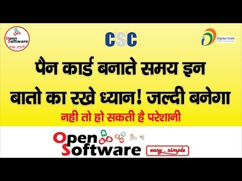 How to Fill Form Pan Card Online Without Mistake Easy Step