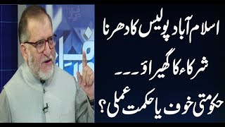 Islamabad Dharna, fear for Govt?? Harf e Raaz with Orya Maqbool Jan