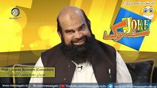 """[Promo] Comedy Program """"Joke Shoke"""" by Jawad Waseem"""
