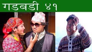 Nepali comedy Gadbadi 41 by www.aamaagni.com