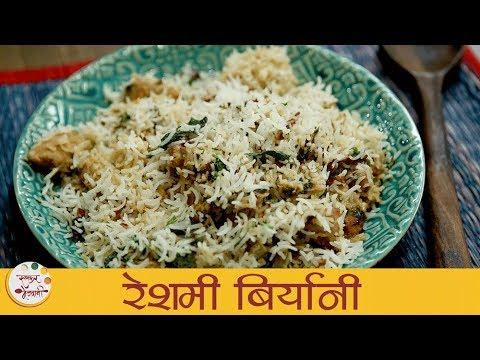 Reshmi Biryani Recipe in Marathi - How to Make Chicken Reshmi Biryani - Archana Arte