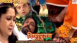Maa Shakti    BR Chopra Superhit Hindi Serial- Epi-48