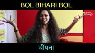 Chip Ke Nikal Do | Bol Bihari Bol | RJ Shruti | Radio Mirchi