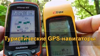 📱 ТУРИСТИЧЕСКИЕ Gps-навигаторы в походных условиях