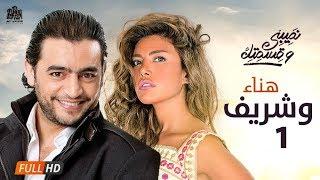 مسلسل نصيبي وقسمتك - هاني سلامة و ريهام حجاج - هناء و شريف ج1 - الحلقة 19 | Nasiby W Ksmetak