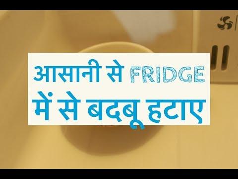 आसानी से FRIDGE में से बदबू हटाए - How To Remove Smell From Refrigerator