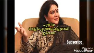 MOHANLAL SPOILED ACTRESS URVESHI! Exclusive!