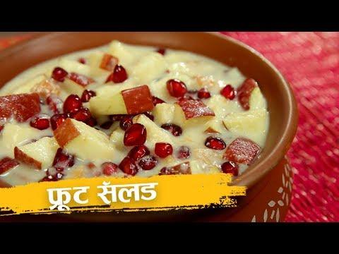 फ्रूट सॅलड   Fruit Salad Recipe   Navratri Recipe   Recipe In Hindi   Fruit Salad With Milk   Harsh