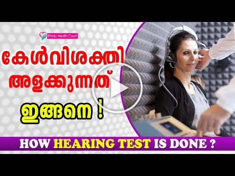 Ent Audiometry : How Audiology Hearing Test is Done-കേള്വിശക്തി | Ethnic Health Court Health Videos