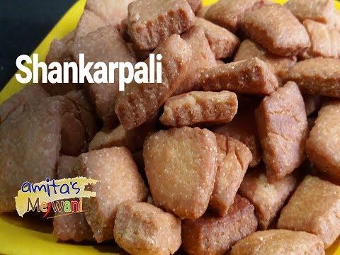 Rava Shankarpali Recipe | Shankarpali Recipe in Marathi | खुसखुशीत शंकरपाळी
