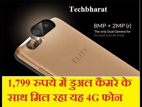 Cheapest Dual Camera Smartphone Swipe Elite Dual (Hindi)