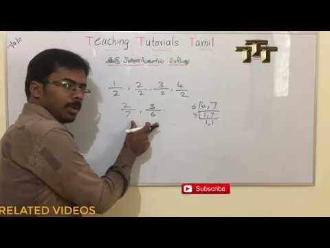 இரு பின்னங்களில் பெரியது எது? | Biggest among two fractions