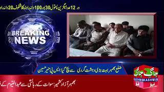 Talk to SP Bhimbar Media dadyal news mirpur news azadkashmir news jk news