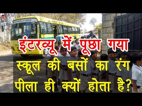 Why are school buses yellow? | By Ishan [Hindi]