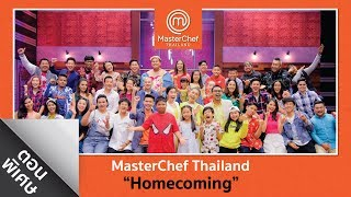 [Full Episode] MasterChef Thailand ตอนพิเศษ Homecoming