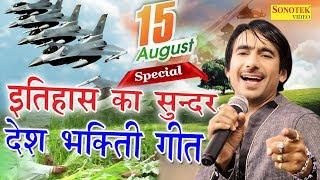 इतिहास में इतना सुन्दर देश भक्ति गीत नहीं सुना होगा आपने, desh bhakti song | Gajender Phogat | Maina