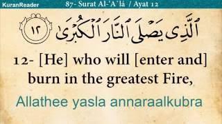 Quran: 87.  Surat Al