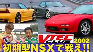 初期型NSXで後期型を超えろ!! VTEC CLUB【Best MOTORing】2002