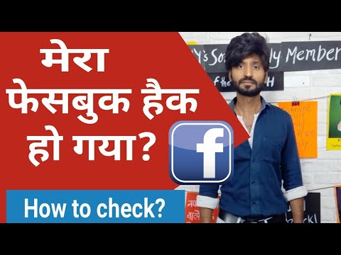 My Facebook Account Hacked? | How to check? | Technical Dost