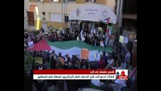 لافتات تدعو إلى فتح الحدود أمام الجزائريين للجهاد في فلسطين