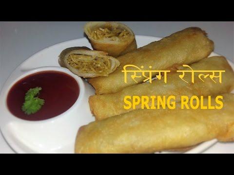 Spring Rolls Recipe in Hindi | स्प्रिंग रोल्स with  नूडल्स  | Veg Spring Rolls