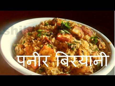 Paneer Biryani Recipe - Restaurant Style   Indian Main Course Recipes. पनीर बिरयानी ,
