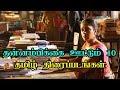 தன்னம்பிக்கை ஊட்டும்  10  தமிழ் திரைப்படங்கள் | 10 Motivational movies in Tamil cinema
