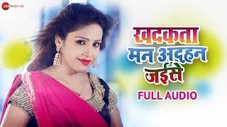खदकता मन अदहन जईसे Khadkata Maan Adahaan Jaise - Full Audio | Amrita Dixit | Raj Gaazipuri