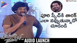 Puri Jagannadh Funny Speech | Ee Maya Peremito Audio Launch | Jr Ntr | Rahul Vijay | Kavya
