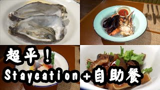 【有碗話碗】逸東酒店Eaton Hotel,2位自助餐+一晚酒店房,超抵價$1070 Staycation!